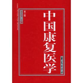 中国康复医学(第二版) 卓大宏 主编 华夏出版社