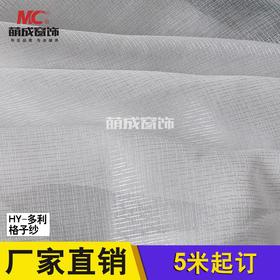 布料配套纱/HY-多利格子纱