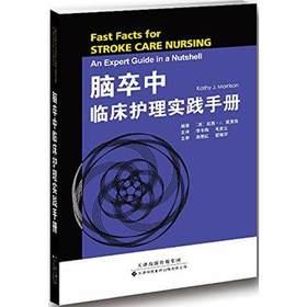 S正版新品 脑卒中临床护理实践手册 Fast Facts for STROKE CARE NURSING 9787543335561