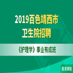 2019百色靖西市衛生院招聘《護理學》事業有成班