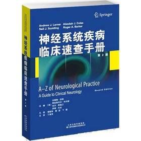 S正版新品 神经系统疾病临床速查手册 第2版 神经病学 内科 9787543336131 天津科技翻译出版公司