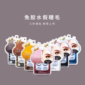 韩国进口LASH TOC无需胶水假睫毛   3秒粘卸轻松佩戴,反复使用七款可选