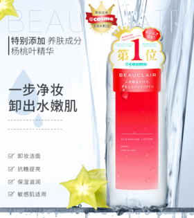 【雪美清 BEAUCLAIR】日本进口 杨桃卸妆水温和无刺激 收敛水收缩细致毛孔去黑头
