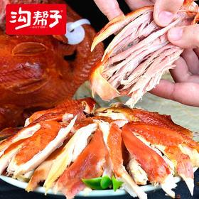 【不是所有熏鸡都叫沟帮子·百年老字号】尹家熏鸡传统熏鸡(鲜鸡现做)700±50g/只