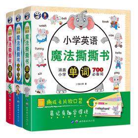 小学英语魔法撕撕书全套3册:语法+单词+短语句型 昂秀外语