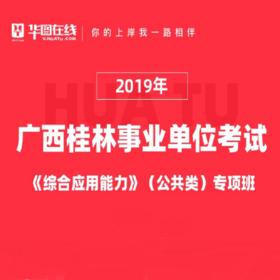 2019年廣西桂林事業單位考試《綜合應用能力》(公共類)專項班