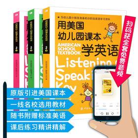 用美国幼儿园课本学英语全三册  4-6岁幼儿适读