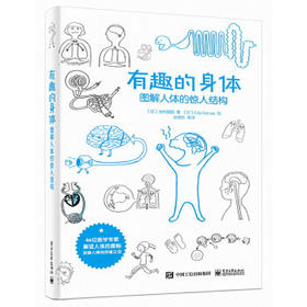 【正版】有趣的身体:图解人体的惊人结构 电子工业出版社 北村昌阳