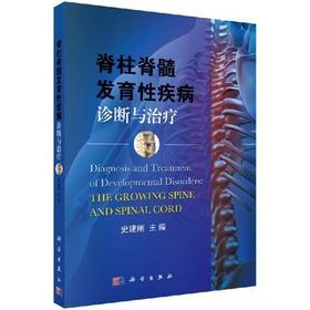 脊柱脊髓发育性疾病诊断与治疗 史建刚主编 2017年11月出版 版次1 平装 科学出版社