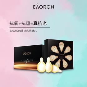EAORON抗糖丸