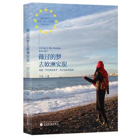 """做过的梦 去欧洲实现--揣着""""伊拉斯谟世界""""奖学金游学欧洲"""
