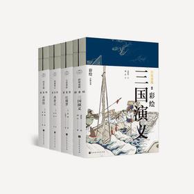 《经典彩绘·四大名著》(共8册) | 价值百万的彩绘,读懂中国文学,感受经典美