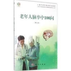 老年人脑卒中100问(第2版) 老年人常见疾病诊断与治疗 老人老年病 专业畅销书籍 正版图书