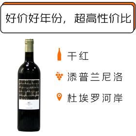 2012 年马塔纳 M2 干红葡萄酒Compania de Vinos Telmo Rodriguez M2 de Matallana 2012