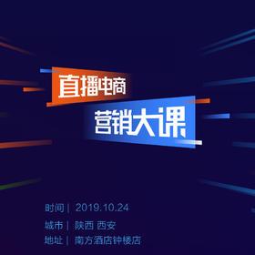【陕西商盟&有赞学院】10月24 直播电商营销大课