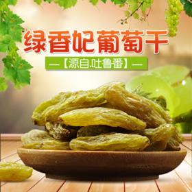 绿香妃王葡萄干  500g/袋*2袋