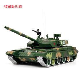 特尔博1:26 99式主战坦克装甲战车模型丨金属仿真军事模型丨收藏精品丨送礼佳品丨家居摆件
