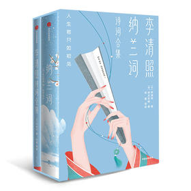 《李清照诗词全集》+《纳兰词》   如果你心里藏着一个人,就读李清照和纳兰词