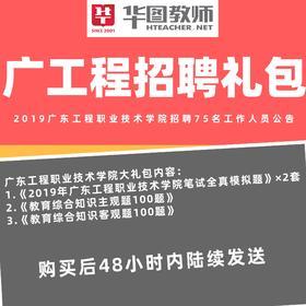 2019广东工程职业技术学院招聘礼包