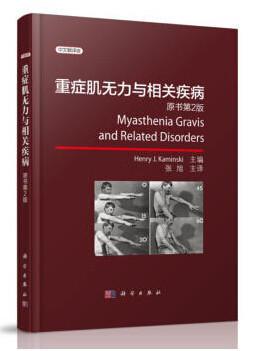 重症肌无力与相关疾病 在读学生提供一份有关此病完整的发生 进展史 同时也可以为临床医师提供强有力的临床诊治方案 科学出版社
