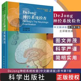 包邮正版新品 DeJong神经系统检查(原书第7版) William W. Campbell著崔丽英2016-06-01 9787030417206 科学出版社有限责任公司