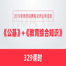 2019年河南省教師招聘《公基+教綜》師業有成班(適用于河南安陽等地市)