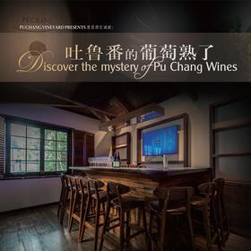 【大师班门票】吐鲁番的葡萄熟了【Masterclass】Discover the mystery of Pu Chang Wines