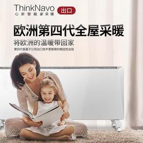 ThinkNavo 心新智能家采暖AirMagic 对流式取暖器/家用电暖器 /全屋升温/电暖气片/暖风机/电热炉/移动地暖 2200W 适合18平以下