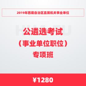 2019年西藏自治區直屬機關事業單位公遴選考試(事業單位職位)專項班