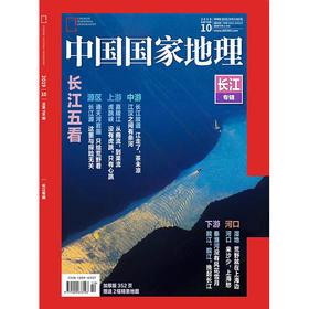 《中国国家地理》201910 长江专辑