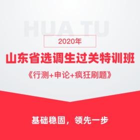 2020年山東省選調生過關特訓班《行測+申論+瘋狂刷題》
