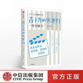 吉卜力的伙伴们 铃木敏夫 著 我是这样卖宫崎骏、高畑勋电影的 中信出版社图书 正版书籍