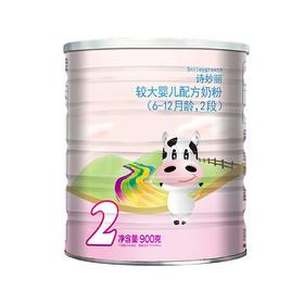 诗妙丽 较大婴儿配方奶粉 2段 900g 6-12月龄