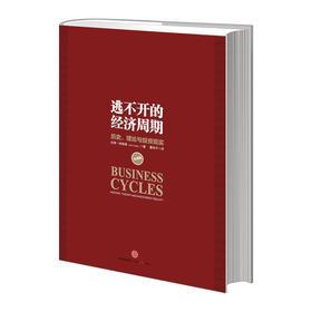 逃不开的经济周期(珍藏版)拉斯特维德 一本书读懂300年的经济周期历史人物故事 金融心理学作者 中信出版社图书 正版书籍