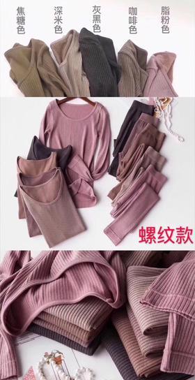 东洋纺女士发热套装 螺纹款 偏远地区运费联系客服