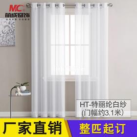 布料/配套纱/HT-特丽纶白纱(门幅约3.1米)