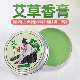 【精选】艾草驱蚊香膏 | 清凉天然配方 居家常备驱蚊艾草膏 20g(2盒优惠装)【生活用品】