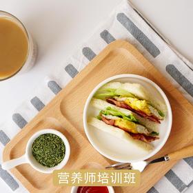 【免费培训】营养配餐员培训