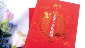《2020礼品日历  每天一首古诗词 》精装版 中国风古典诗词【随书带音频】