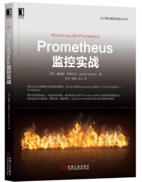 Prometheus 监控实践