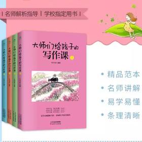 【涵盖新课标和考纲要求】《大师们给孩子的写作课》(全4册)