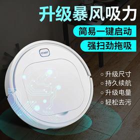 【居家必备智能扫地机】智能扫地机器扫吸拖三合一,家用充电全智能自动感应大吸力扫地机器人