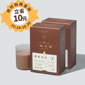 [蜜香可可] 浓香可可 细腻嫩滑 10包/盒