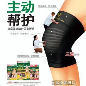 """日本药妆店里的""""断货王""""!kowa 万特力护膝!穿上它,让膝盖保暖抗寒、减压防磨损,缓解老寒腿、关节炎!轻薄亲肤,运动户外!"""