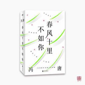 《春风十里不如你》一本书读尽冯唐人生金线,年轻时极尽欢喜,年长后极尽通透