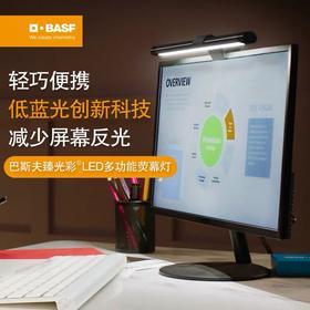 巴斯夫台灯办公书桌电脑屏幕挂灯显示器挂屏DIY护眼防蓝光无频闪