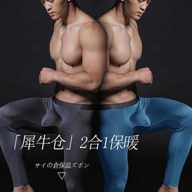 火犀牛保暖裤 柔软舒适/免洗不生菌/秋裤内裤二合一
