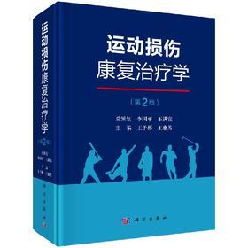 运动损伤康复治疗学(第2版)王予彬 王惠芳