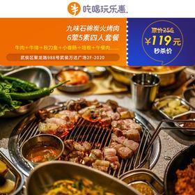 【武侯万达】119元抢购256元九味石棉炭火烤肉四人餐,6荤5素等你来吃~