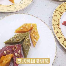 【免费培训】苏式糕团制作